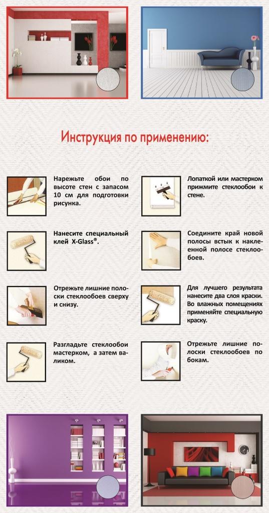Инструкция по монтажу стеклообоев